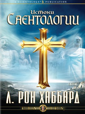 cover image of Scientology: Its General Background (Russian)