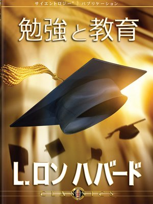 cover image of Study & Education (Japanese)
