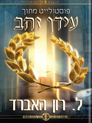 cover image of A Postulate Out of a Golden Age (Hebrew)