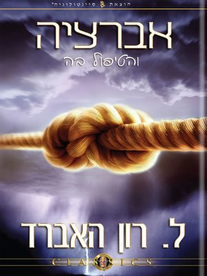 cover image of Aberration and the Handling Of (Hebrew)