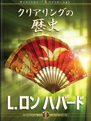 cover image of History of Clearing (Japanese)