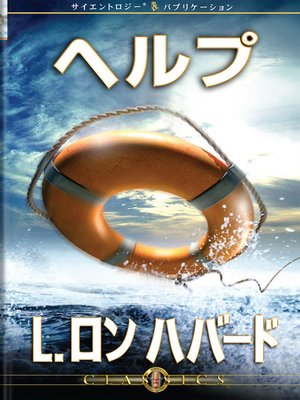 cover image of Help (Japanese)