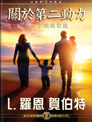 cover image of On the Second Dynamic: Sex, Children & The Family (Mandarin Chinese)