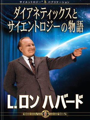 cover image of The Story of Dianetics & Scientology (Japanese)
