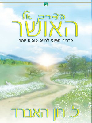 cover image of The Way to Happiness (Hebrew)
