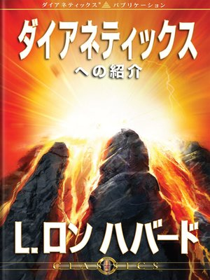 cover image of Introduction to Dianetics (Japanese)