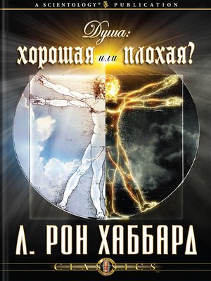 cover image of The Soul: Good or Evil? (Russian)