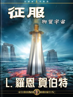 cover image of Conquest of the Physical Universe (Mandarin Chinese)