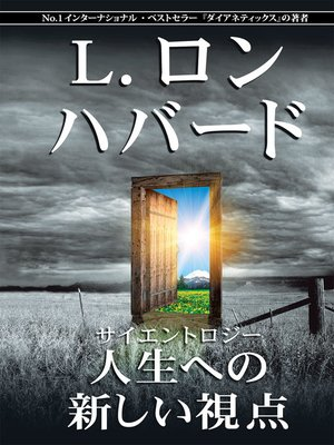 cover image of Scientology: A New Slant on Life (Japanese)