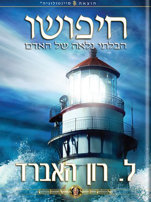 cover image of Man's Relentless Search (Hebrew)