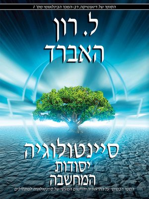 cover image of Scientology: The Fundamentals of Thought (Hebrew)