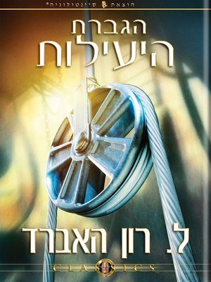 cover image of Increasing Efficiency (Hebrew)