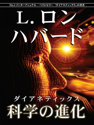 cover image of Dianetics: The Evolution of a Science (Japanese)