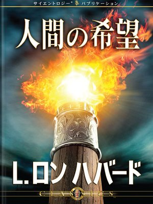 cover image of The Hope of Man (Japanese)