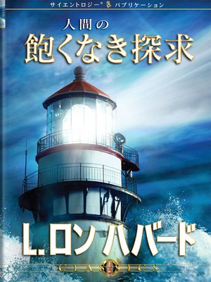 cover image of Man's Relentless Search (Japanese)