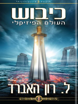 cover image of Conquest of the Physical Universe (Hebrew)