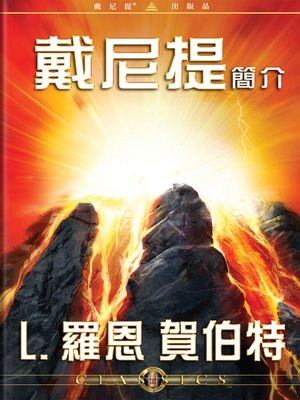 cover image of Introduction to Dianetics (Mandarin Chinese)