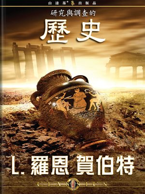 cover image of History of Research & Investigation (Mandarin Chinese)