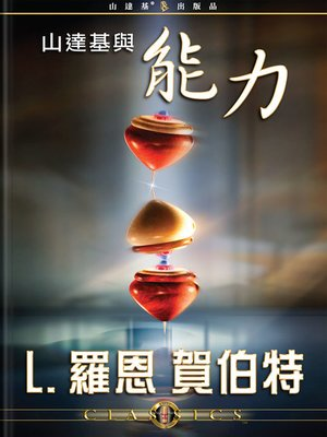 cover image of Scientology & Ability (Mandarin Chinese)