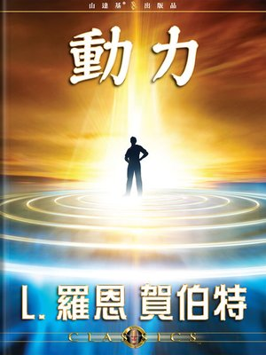 cover image of The Dynamics (Mandarin Chinese)