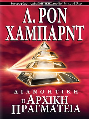 cover image of Dianetics: The Original Thesis (Greek)