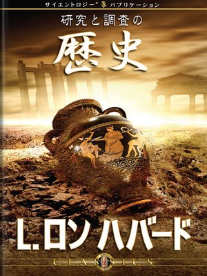 cover image of History of Research & Investigation (Japanese)