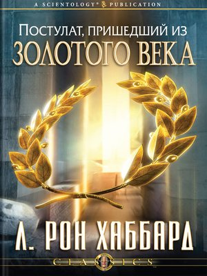 cover image of A Postulate Out of a Golden Age (Russian)