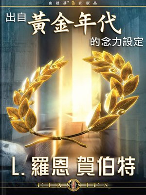 cover image of A Postulate Out of a Golden Age (Mandarin Chinese)