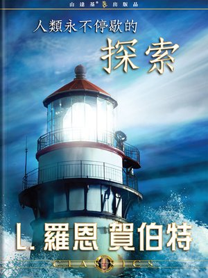 cover image of Man's Relentless Search (Mandarin Chinese)