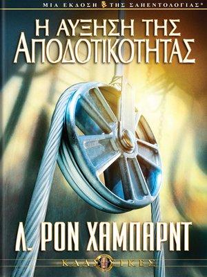 cover image of Increasing Efficiency (Greek)