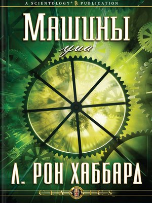 cover image of The Machinery of the Mind (Russian)