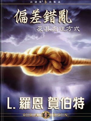cover image of Aberration and the Handling Of (Mandarin Chinese)