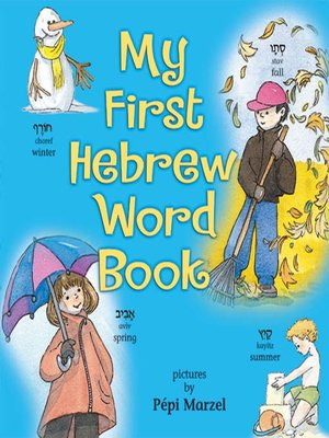 cover image of My First Hebrew Word Book