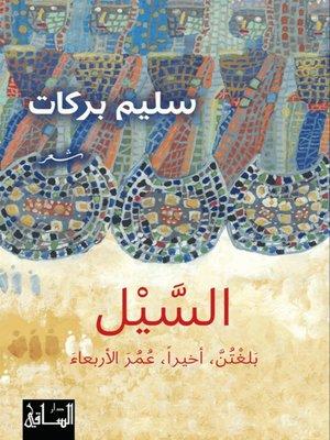 cover image of السيل بلغتن، أخيرا، عمر الأربعاء