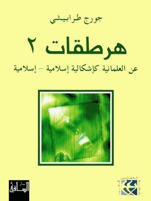 cover image of هرطقات 2: عن العلمانية كإشكالية إسلامية- إسلامية