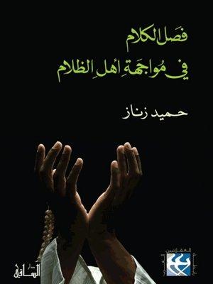cover image of فصل الكلام في مواجهة أهل الظلام