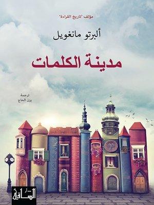 cover image of مدينة الكلمات
