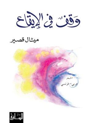 cover image of وقف في الإيقاع