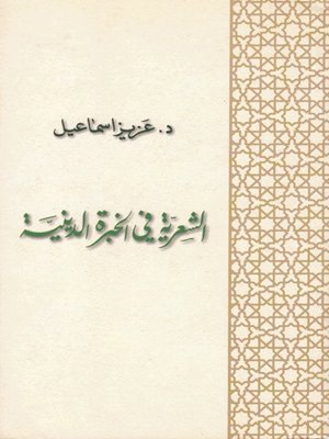 cover image of الشعرية في الخبرة الدينية