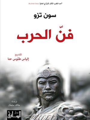 cover image of فنّ الحرب