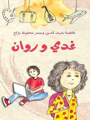 cover image of غدي وروان