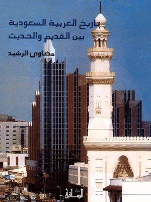 cover image of تاريخ العربية السعودية بين القديم والحديث