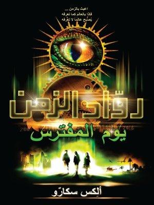 cover image of رواد الزمن: يوم المفترس