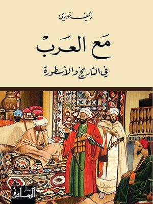 cover image of مع العرب: في التاريخ والأسطورة