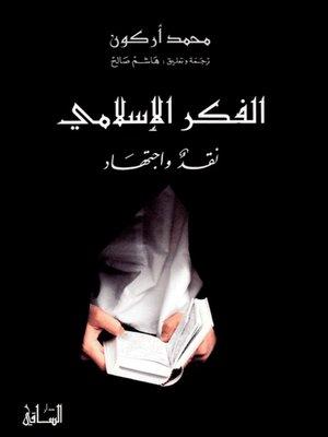 cover image of الفكر الإسلامي: نقد واجتهاد