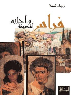 cover image of فراس وأحلام المدينة
