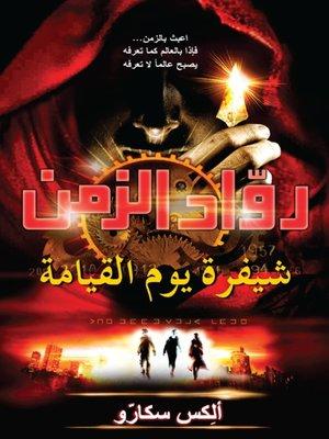 cover image of رواد الزمن: شيفرة يوم القيامة