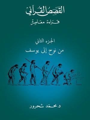 cover image of القصص القرآني