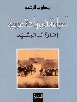 cover image of السياسة في واحة عربية