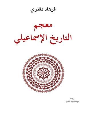 cover image of معجم التاريخ الإسماعيلي